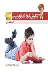 نسخه دیجیتالی کتاب الگوی کودک در تربیت - امانتداری