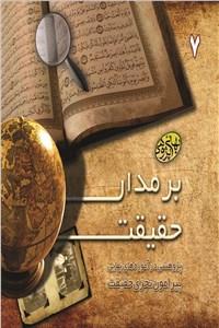 نسخه دیجیتالی کتاب بر مدار حقیقت