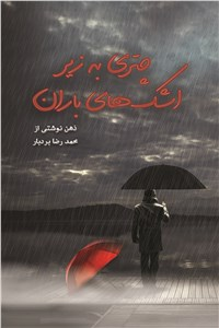 نسخه دیجیتالی کتاب چتری به زیر اشک های باران