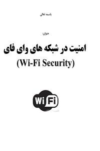 نسخه دیجیتالی کتاب امنیت در شبکه های وای فای