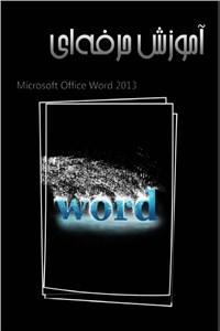 نسخه دیجیتالی کتاب آموزش حرفه ای Microsoft Office Word 2013