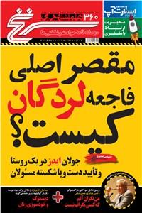 نسخه دیجیتالی کتاب دوهفته نامه همشهری سرنخ - شماره 360 - نیمه دوم مهر 98