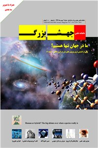 نسخه دیجیتالی کتاب ماهنامه علمی جهش بزرگ - شماره 2 - بهمن ماه 1397