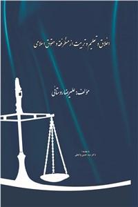 نسخه دیجیتالی کتاب اخلاق و تعلیم و تربیت از منظر فقه و حقوق اسلامی