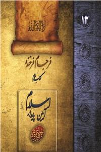 نسخه دیجیتالی کتاب فرجام فرخنده - اسلام آیین پایدار