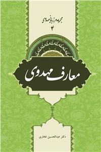 نسخه دیجیتالی کتاب معارف مهدوی