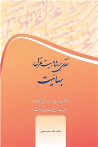نسخه دیجیتالی کتاب نقدی بر شاه بیت غزل بهائیت