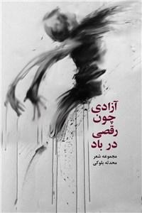 نسخه دیجیتالی کتاب آزادی چون رقصی در باد
