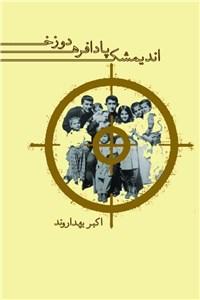 نسخه دیجیتالی کتاب اندیمشک پادافره دوزخ