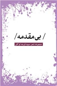 نسخه دیجیتالی کتاب بی مقدمه