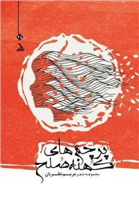 نسخه دیجیتالی کتاب پرچم های کهنه صلح