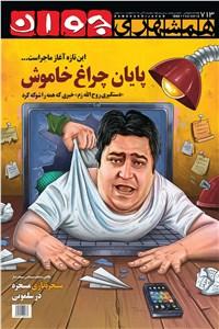 نسخه دیجیتالی کتاب هفته نامه همشهری جوان - شماره 713 دوشنبه 6 آبان 98
