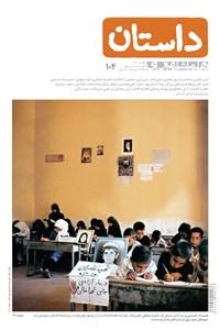 نسخه دیجیتالی کتاب ماهنامه همشهری داستان - شماره 104 - مهر ماه 98
