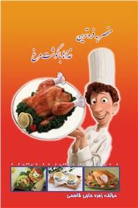 نسخه دیجیتالی کتاب منحصر به فردترین غذاها با گوشت مرغ