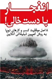 نسخه دیجیتالی کتاب انفجار با دست خالی!