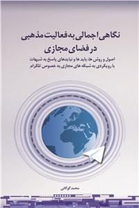 نسخه دیجیتالی کتاب نگاهی اجمالی به فعالیت مذهبی در فضای مجازی