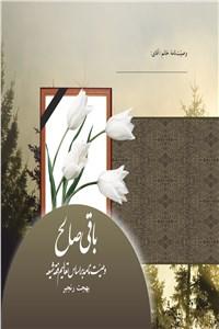 نسخه دیجیتالی کتاب باقی صالح