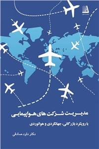 نسخه دیجیتالی کتاب مدیریت شرکت های هواپیمایی