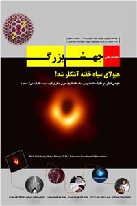 نسخه دیجیتالی کتاب ماهنامه علمی جهش بزرگ - شماره 4 - فروردین ماه 1398