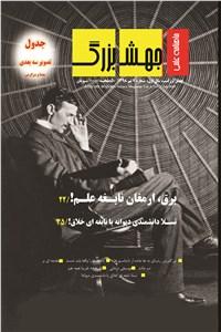 نسخه دیجیتالی کتاب ماهنامه علمی جهش بزرگ - شماره 7- تیر ماه 1398