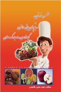 نسخه دیجیتالی کتاب منحصر به فردترین رژیم های چاقی و لاغری گیاه خواری، ماه مبارک رمضان