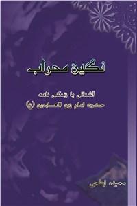 نسخه دیجیتالی کتاب نگین محراب