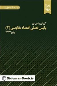 نسخه دیجیتالی کتاب گزارش راهبردی پایش فصلی اقتصاد مقاومتی (2) - پاییز 1397