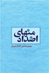 نسخه دیجیتالی کتاب منهای اضداد