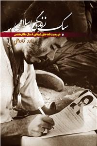 نسخه دیجیتالی کتاب سبک زندگی اسلامی