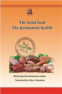 نسخه دیجیتالی کتاب The halal food - The permanent health