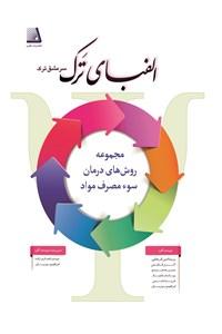نسخه دیجیتالی کتاب الفبای ترک - سرمشق ترک