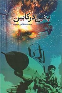 نسخه دیجیتالی کتاب بمبی در کابین