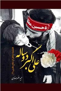 نسخه دیجیتالی کتاب علی اکبر دو ساله