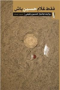 نسخه دیجیتالی کتاب فقط غلام حسین باش