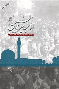 نسخه دیجیتالی کتاب از مسجد میرزا حسین آقا