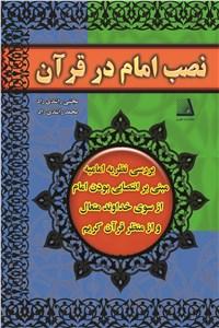 نسخه دیجیتالی کتاب نصب امام در قرآن