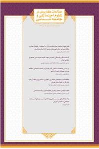 فصلنامه مطالعات کاربردی در علوم اجتماعی و جامعه شناسی سال دوم - شماره 2 تیر 98