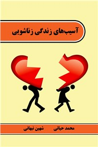 نسخه دیجیتالی کتاب آسیب های زندگی زناشویی