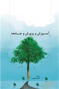 نسخه دیجیتالی کتاب آموزش و پرورش و جامعه