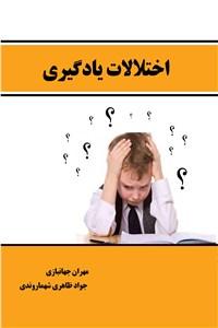 نسخه دیجیتالی کتاب اختلالات یادگیری
