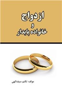 ازدواج و خانواده پایدار