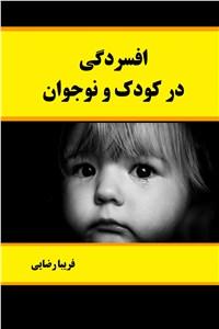 نسخه دیجیتالی کتاب افسردگی در کودک و نوجوان