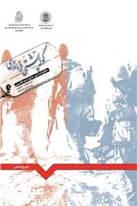 نسخه دیجیتالی کتاب کوله پشتی فرماندهی