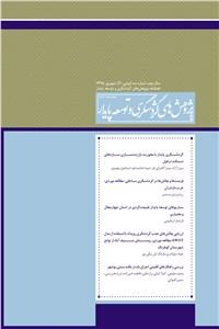 نسخه دیجیتالی کتاب فصلنامه پژوهش های گردشگری و توسعه پایدار سال دوم - شماره 3 شهریور 98