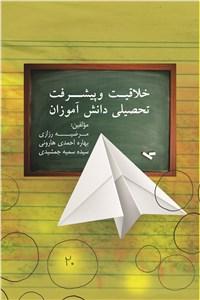 نسخه دیجیتالی کتاب خلاقیت و پیشرفت تحصیلی دانش آموزان