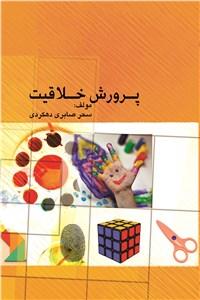 نسخه دیجیتالی کتاب پرورش خلاقیت