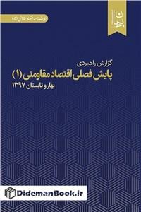 نسخه دیجیتالی کتاب پایش فصلی اقتصاد مقاومتی (1)
