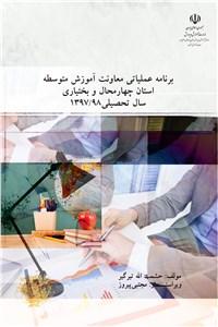 نسخه دیجیتالی کتاب برنامه عملیاتی معاونت آموزش متوسطه استان چهارمحال بختیاری سال تحصیلی 1397/98