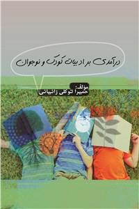 نسخه دیجیتالی کتاب درآمدی بر ادبیات کودک و نوجوان