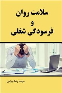 نسخه دیجیتالی کتاب سلامت روان و فرسودگی شغلی